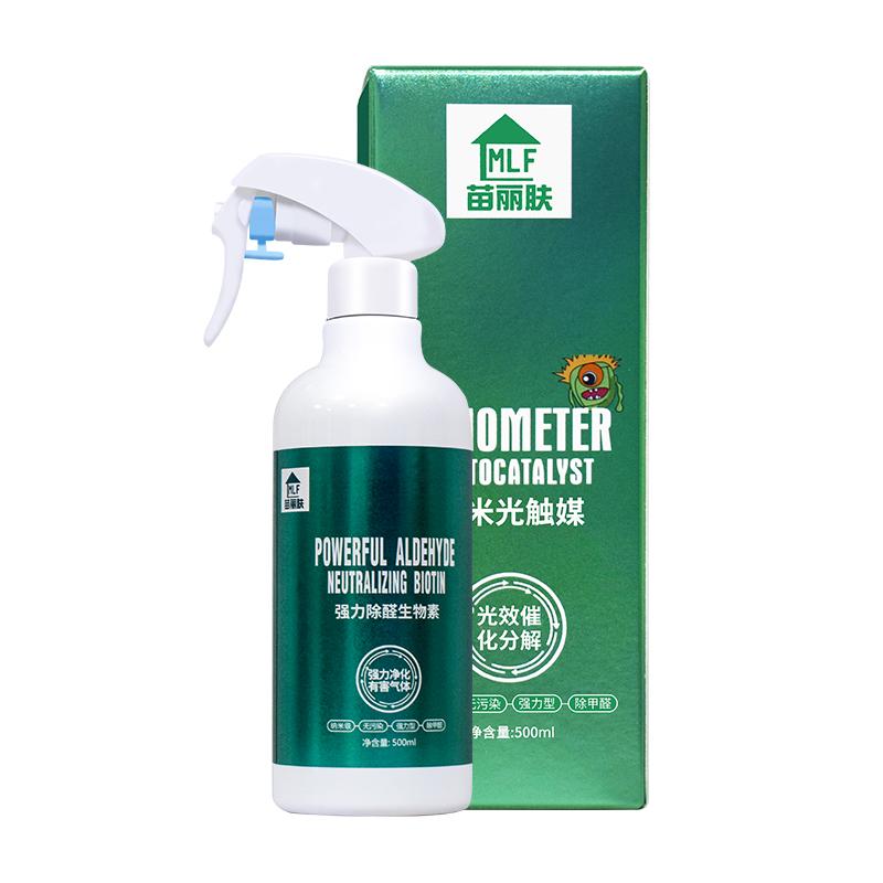 苗丽肤甲醛清除剂光触媒家用除甲醛喷雾剂新房家具快速除味强力型