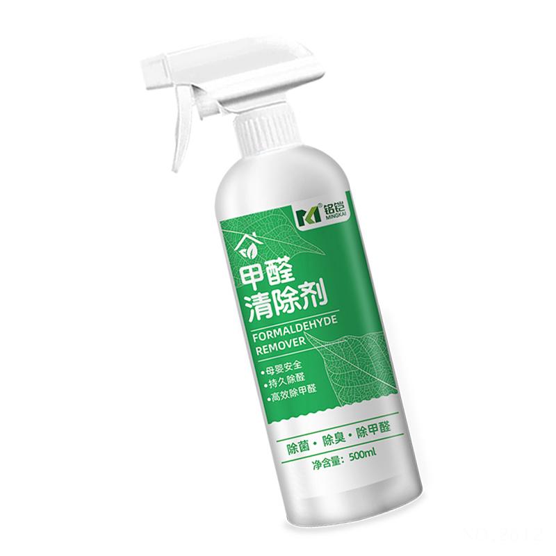 除甲醛强力型喷雾清洁剂植物喷剂新房家用装修去异味去甲醛净化剂