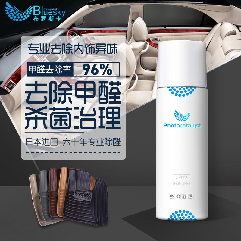 进口光触媒汽车车内除甲醛除味剂 新车消毒杀菌除醛除臭车用喷剂型