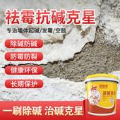 室内墙面反碱处理墙壁起碱防潮返碱克星除碱剂消碱一号去碱抗碱王