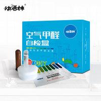 快活林甲醛检测盒自测盒测试盒甲醛试纸测试剂硬塑密封